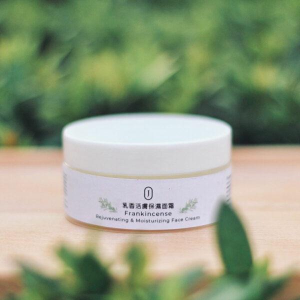乳香活膚保濕面霜 Frankincense Rejuvenating & Moisturizing Face Cream